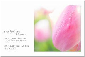 定期写真教室LEAVES2期生卒業制作展「Garden Party 3rd season」